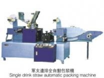 Single row of automatic packaging machine